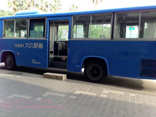 休暇村送迎バス
