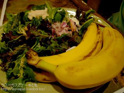 バナナとサラダ