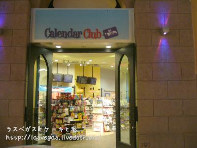 カレンダークラブ