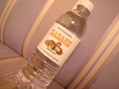 ゼイバーズのお水