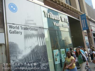 ワールドトレードセンターギャラリー