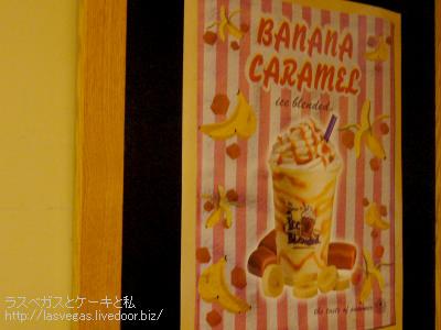 バナナキャラメル