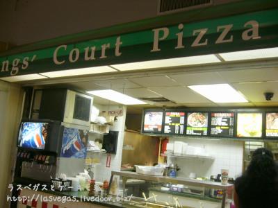 キングスコートピザ