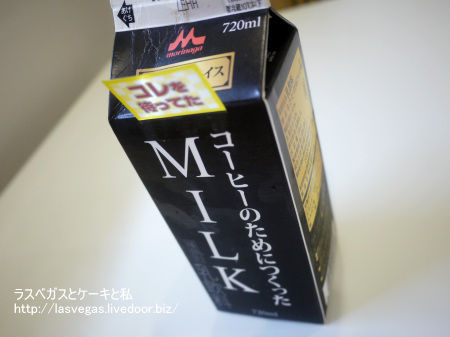 コーヒーのために作ったMILK