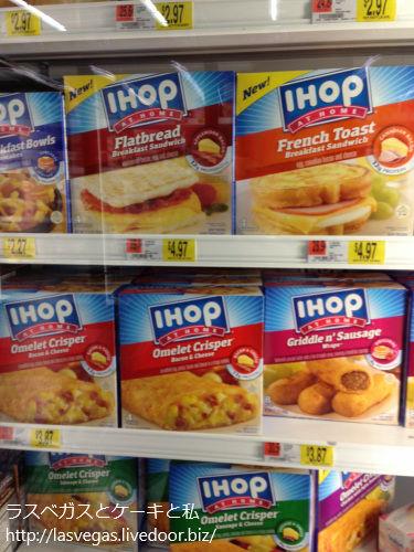 IHOPの冷食