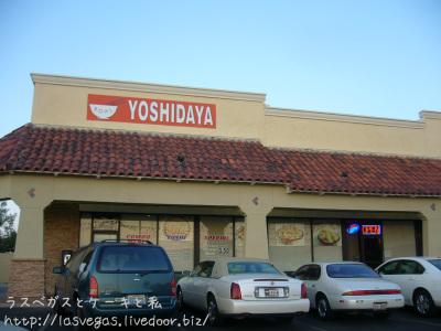 Yoshidayaさん