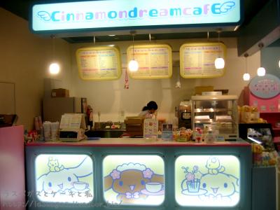 シナモンドリームカフェ