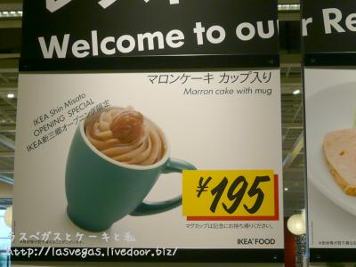 IKEA新三郷オープニング限定