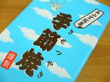 森山堂銘菓 季節焼