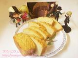 バニ誕お祝い☆おからの低糖質パウンドケーキ