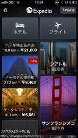 エクスペディアのアプリでお得に簡単旅行予約