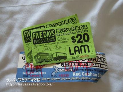 シャトルバスの5日間乗り放題チケット