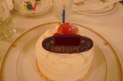 激ウマバースデーケーキ
