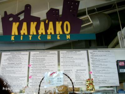 カカアコ〜