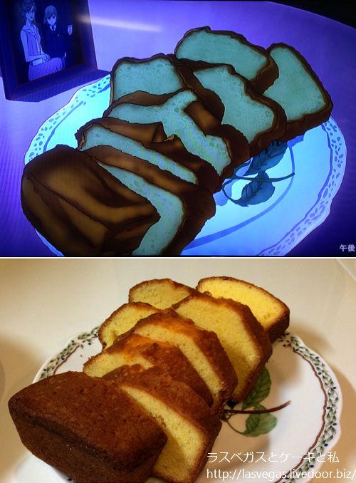 poundcake2