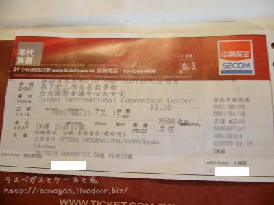 年代チケット、ありがとう!