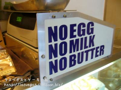 乳製品不使用!