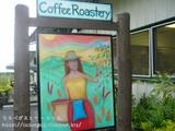 UCCコーヒー農園