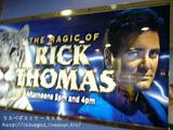 リック・トーマス