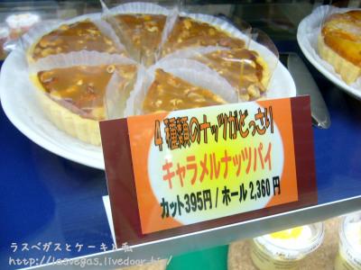 キャラメルナッツパイ