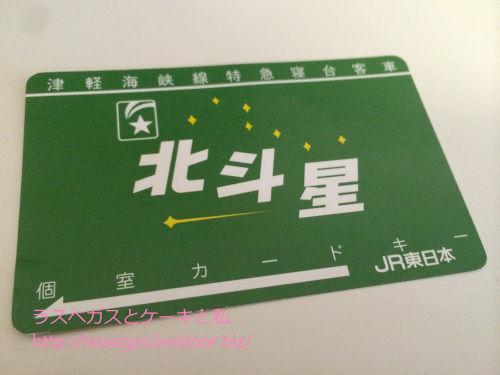 北斗星個室カードキー