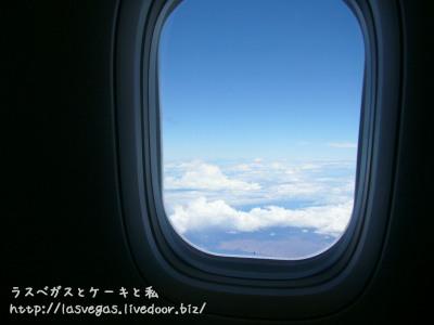 短い空の旅