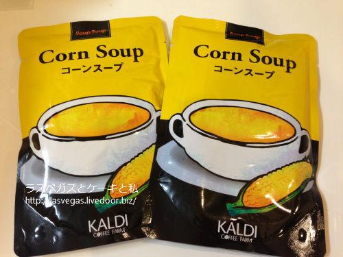 カルディのコーンスープ