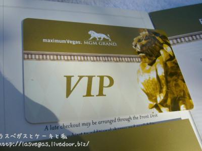 VIP!?
