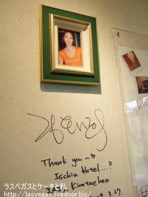 キム・テヒさんサイン