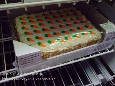キャロットケーキだああ