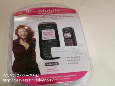 プリペイド携帯