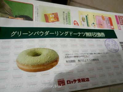 日本語のクーポン