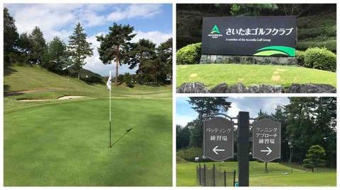 場 埼玉 ゴルフ