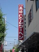 長崎バームクーヘン
