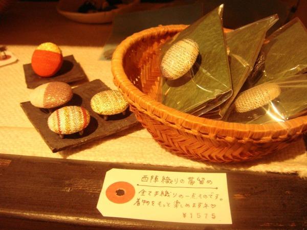 賀茂窯雑貨店