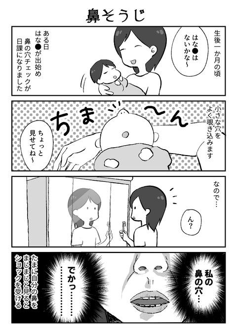 20191007生後一か月〇鼻そうじ(修正)