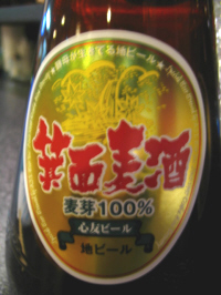 箕面地ビール2