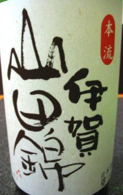 伊賀山田錦