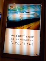 九州新幹線開通 2011・3・12