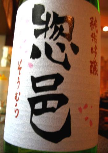 日本酒そうむら