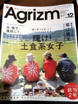 Agrizm 新農業時代