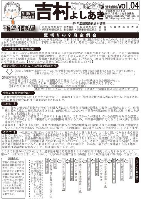 市政報告④-1