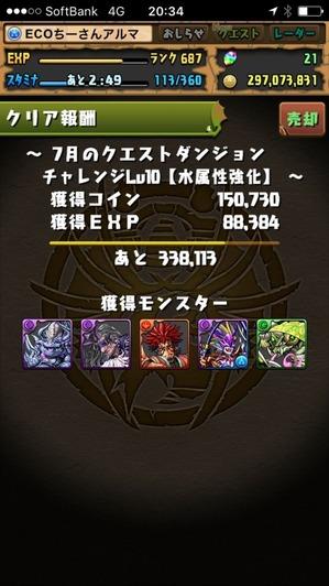 2017-07-20-20-34-52