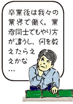 竹垣職人イラスト2
