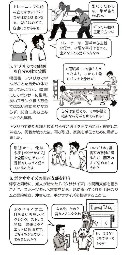 ボクシングジム③