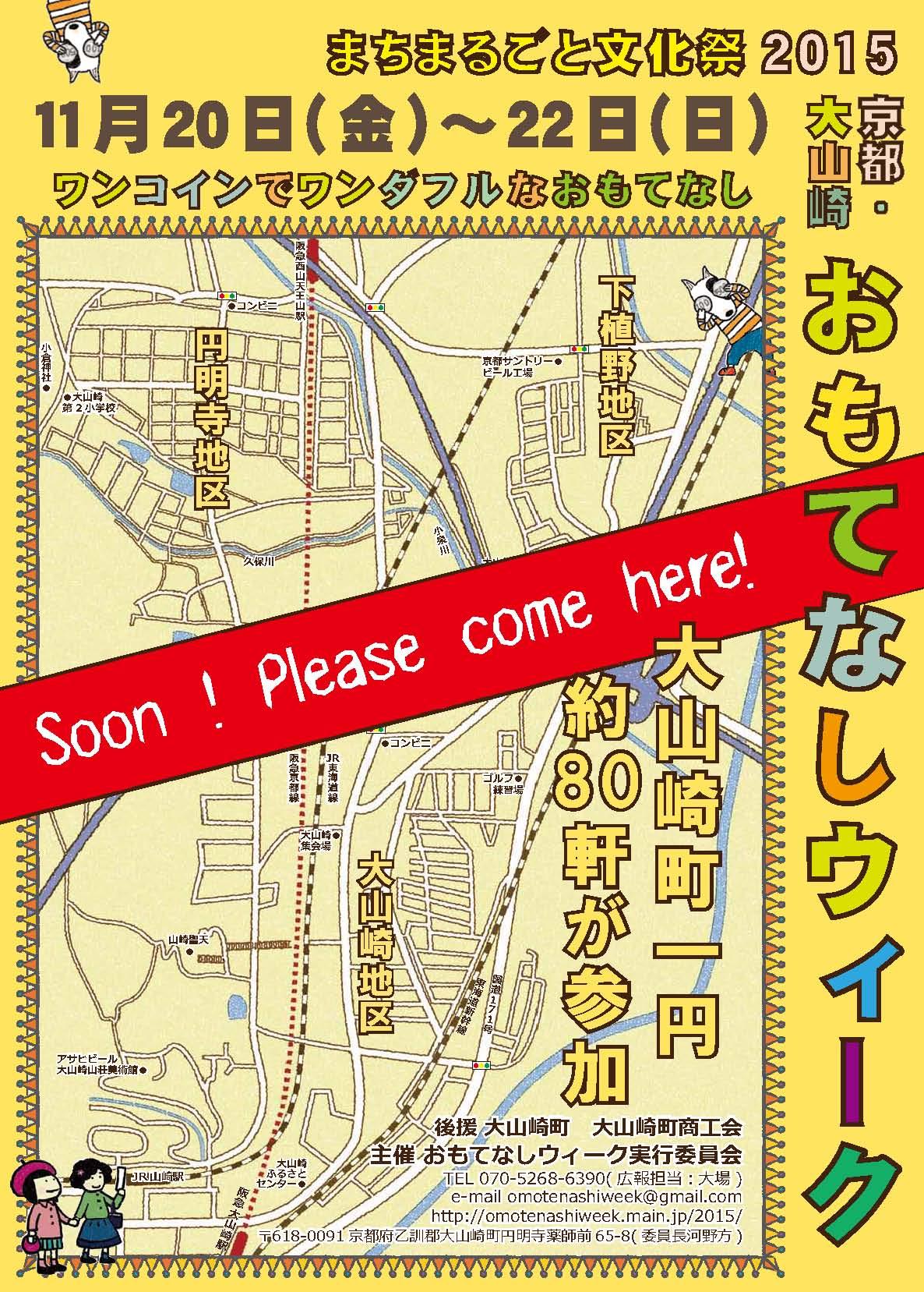 京都・大山崎おもてなしウィークは11月20日~22日♡