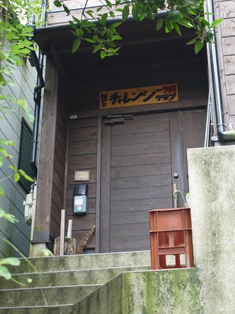 大山崎子どもとワハハ『NPO京都親子センター チャレンジクラブ』
