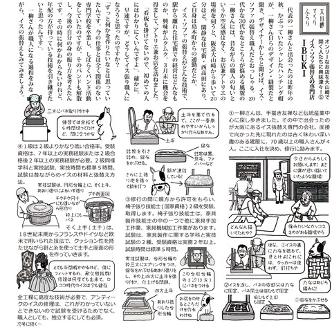 大山崎てくりふらり『イス・ソファ張替えの専門店 IBUKI』