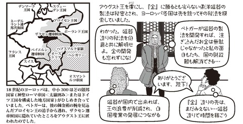 カオリンと錬金術師とシノワズリ 第3話
