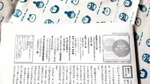 大山崎ツム・グ・ハグVol.37は今週11月28日(木)発行!